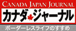 canada_journal