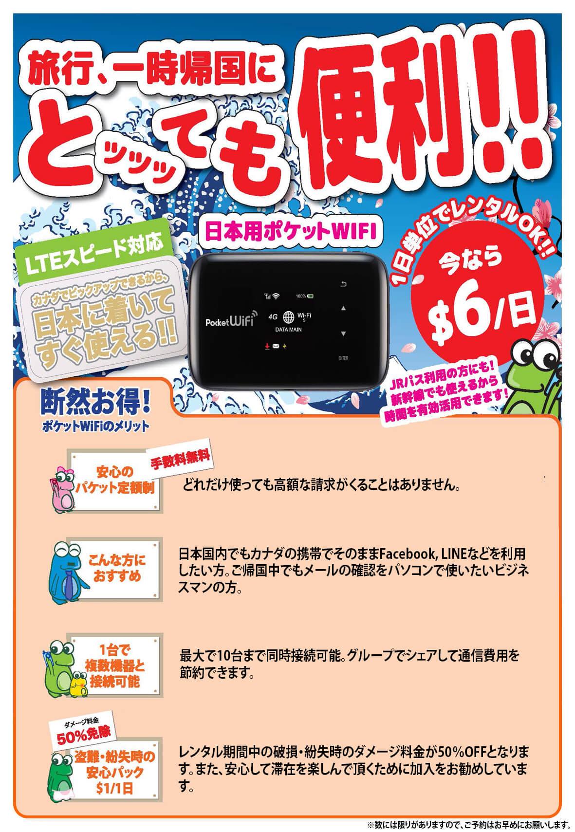 日本へ帰国時のポケットwifi、SIMフリー携帯へのSIMカード